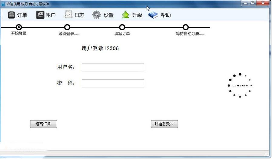 快刀抢票软件下载官网免费版 v4.0 - 截图1