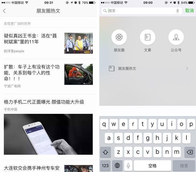 微信将开启全新的朋友圈热文功能
