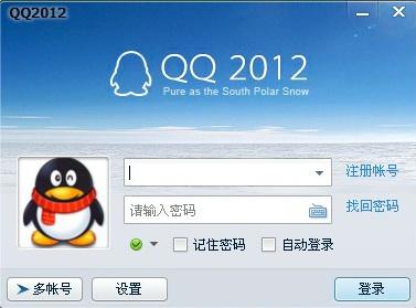 QQ设置代理服务器的方法
