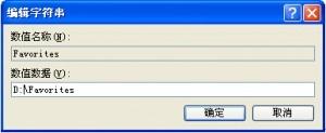 更改IE浏览器收藏夹位置的方法