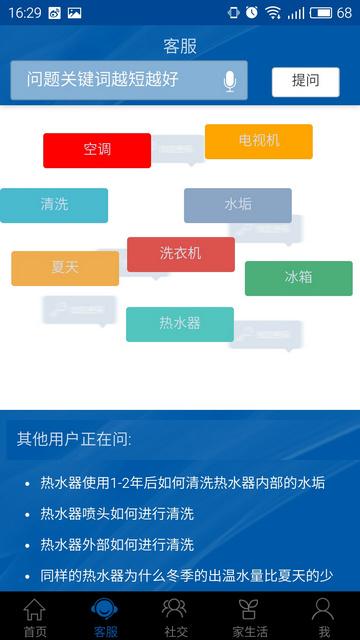 海尔服务安卓版 v1.602 - 截图1