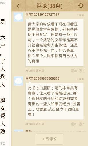 云中书城安卓版 v3.0121 - 截图1
