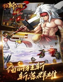 狂斩三国3安卓版下载 - 截图1