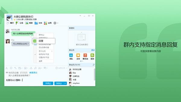 腾讯QQ新增演示白板功能