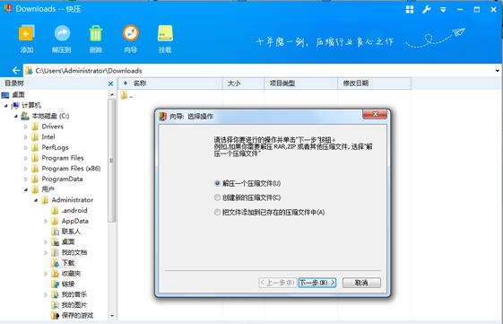 快压正式版 V2.8.10.20 - 截图1