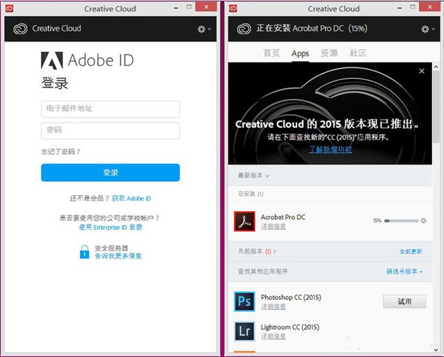 Adobe Acrobat DC办公软件