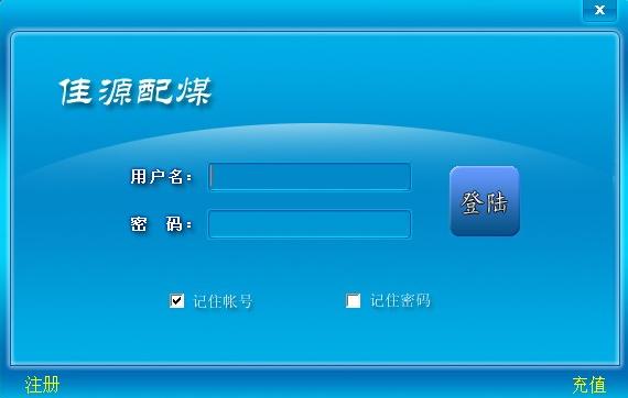 佳源配煤软件免费版 V4.0.0 - 截图1