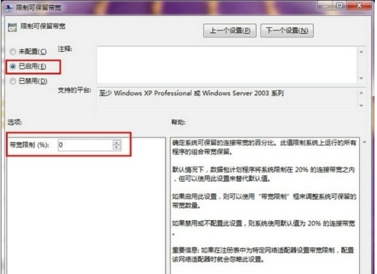 Win7怎么释放20%保留宽带