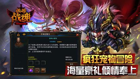 英雄战魂 ios版5.0 - 截图1