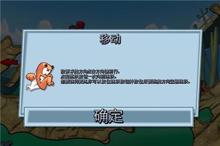 百战天虫3中文版 ios版V1.1 - 截图1