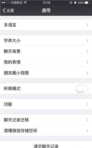 iPhone微信如何清理存储空间详细教程