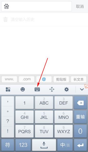 手把手教您手机搜狗输入法设置手写输入