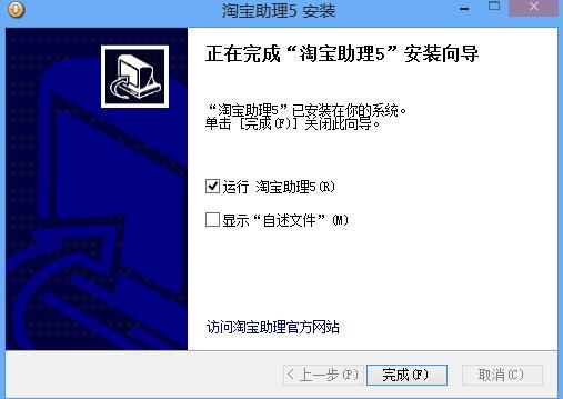 淘宝助理官方版 V55.8.4.0 - 截图1