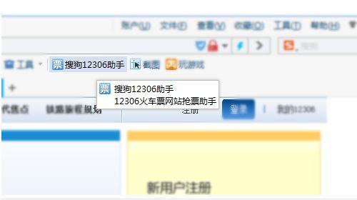 搜狗12306助手官方安装版 - 截图1