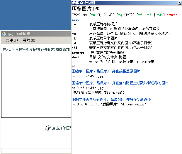 图片压缩减肥工具( JPG批量压缩工具)绿色免费版 v1.1 - 截图1