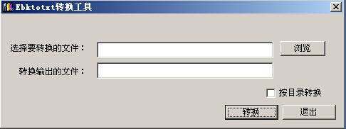 Ebktotxt转换工具绿色免费版 v1.2 - 截图1