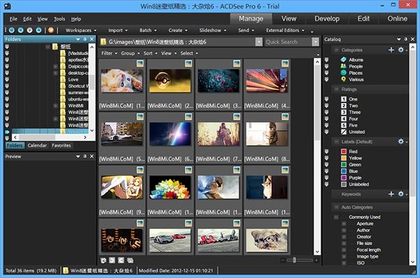 acdsee Pro(看图软件)完全汉化精简版 v6.1.65 - 截图1