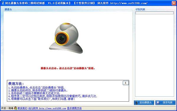剑儿摄像头条形码二维码识别器绿色版 v1.2 - 截图1