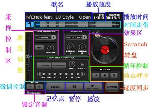 先锋2000模拟打碟机(DJ模拟打碟机软件)中文版 - 截图1