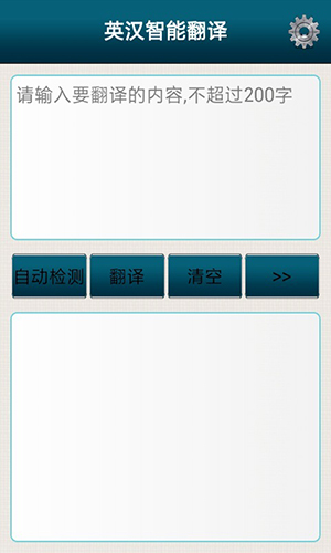 英汉智能翻译安卓版 v5.112 - 截图1
