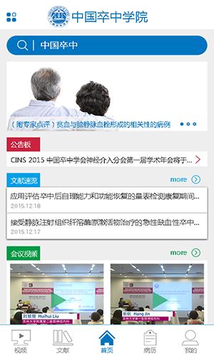 中国卒中学院安卓版 v2.313 - 截图1