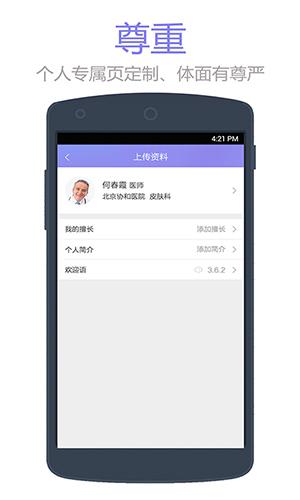 紫色医疗安卓版 v4.05 - 截图1