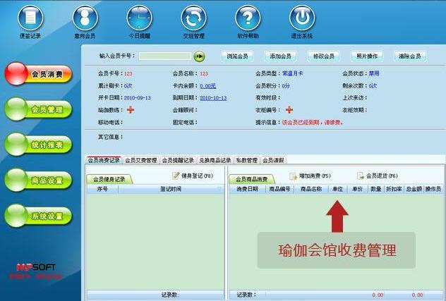 美萍电脑行业管理系统破解版 V3.7 - 截图1