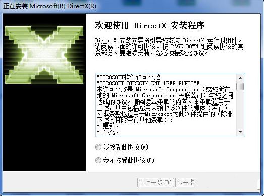 directx11中文版