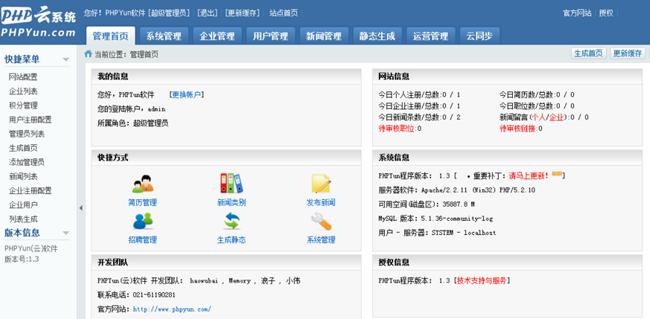 PHP云人才系统正式版 - 截图1