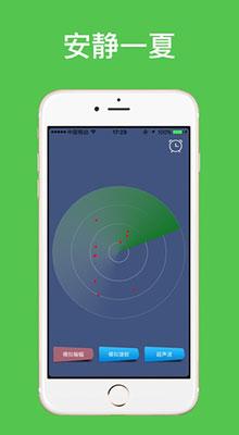 驱蚊管家 iPhone版V1.0 - 截图1