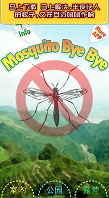 防蚊专家 ios版V1.2 - 截图1