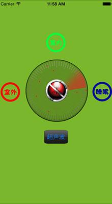 蚊子管家 ios版V1.0 - 截图1