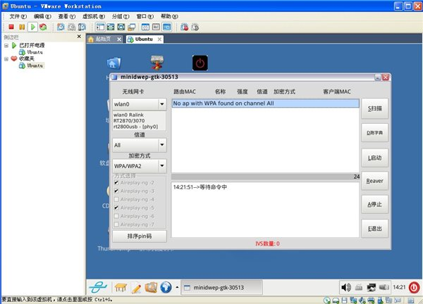 WPA2无线网络密码破解软件官方免费版 V3.00 - 截图1