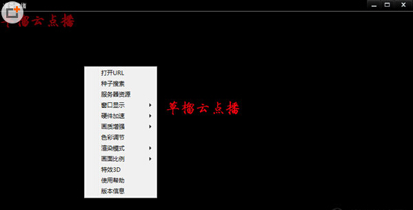1024草榴播放器官方版 v12.3.6 - 截图1