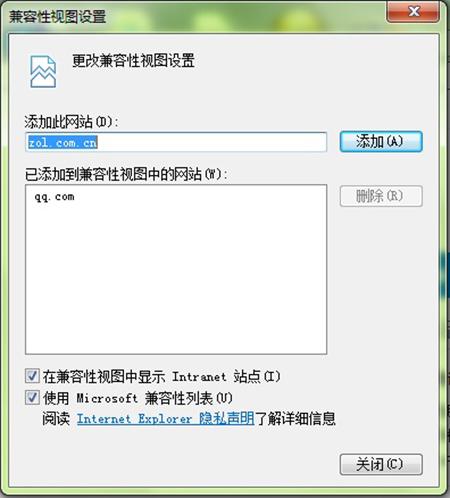 浏览器网页不兼容的解决方法