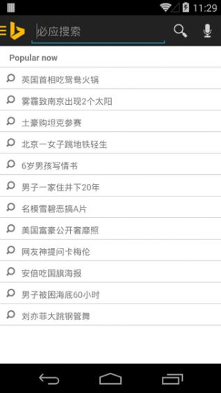 必应bing安卓版 v6.1241 - 截图1