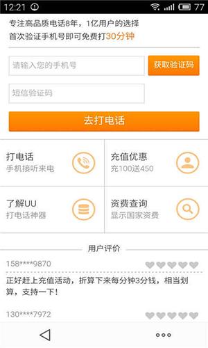 微省钱免费电话安卓版 v4.8124 - 截图1