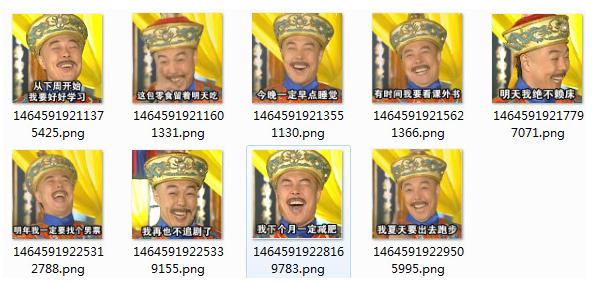 皇阿玛张铁林QQ表情包正式版 - 截图1
