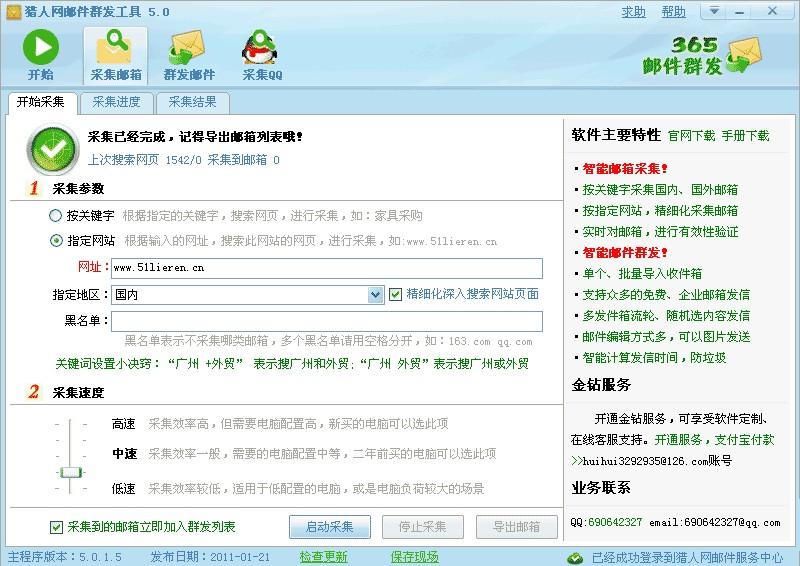 365邮件群发软件免费版 v5.0.5.8 - 截图1