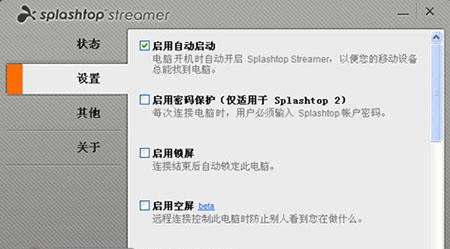 Splashtop Remote怎么使用 plashtop Remote是什么东西