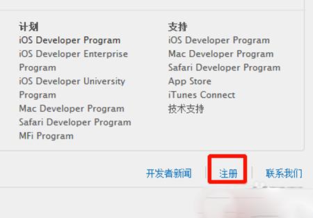 ios9开发者账号申请图文教程