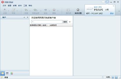 网易闪电邮官方版 V2.4 - 截图1