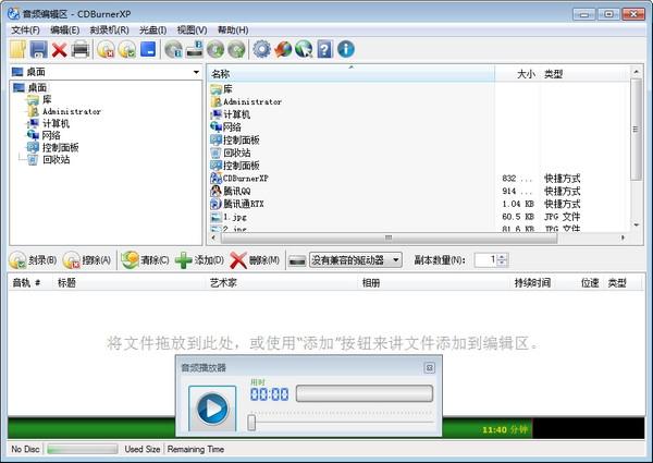 光盘刻录官方版 V4.5.7.6229 - 截图1