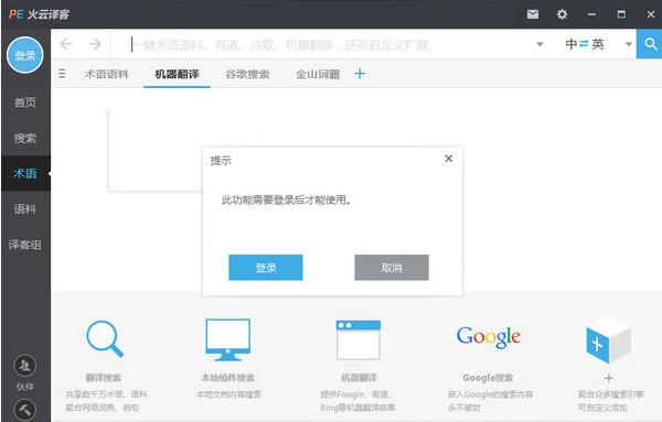 火云译客官方版 V4.6.4.35806 - 截图1