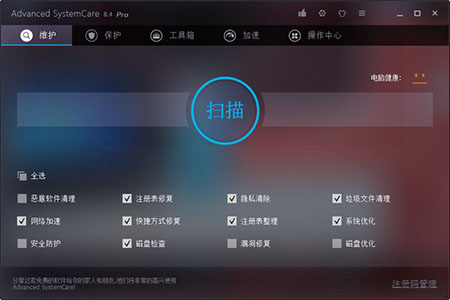 Advanced SystemCare Freev8中文免费版 V4.0.810 - 截图1