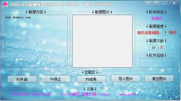 yy自动刷屏器绿色版 v13.2.1 - 截图1