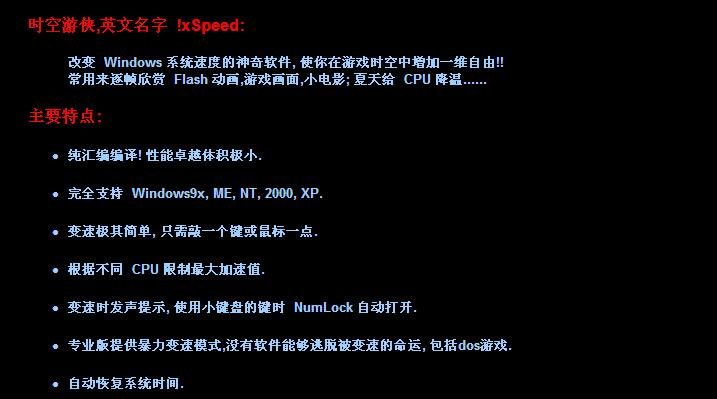 时空游侠(系统加速器)简体中文版 v4.59 - 截图1