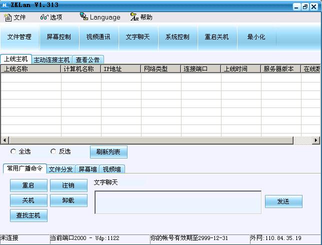 掌控局域网监控软件官方免费版 v1.313 - 截图1