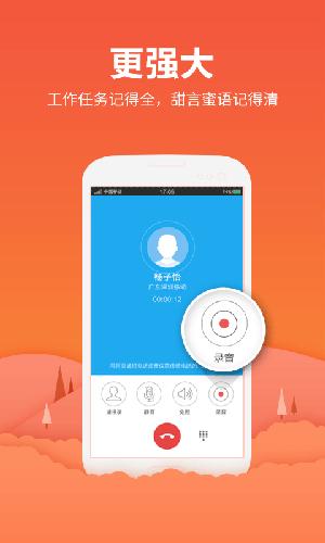 Mo+免费电话安卓版 v4.1102 - 截图1
