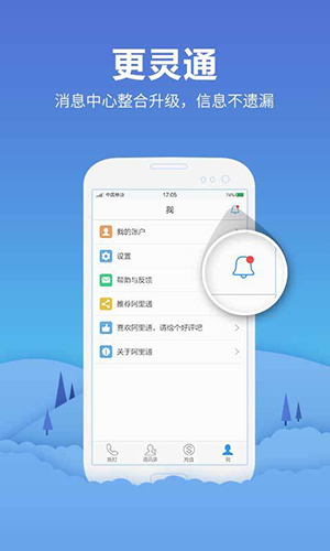 Mo+免费电话安卓版 v4.1102